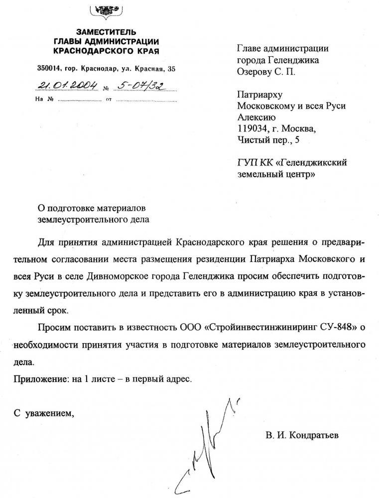 Заявление для главы администрации