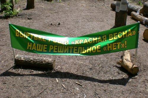 """(2014.05.15) Против застройки рощи """"Красная весна"""""""