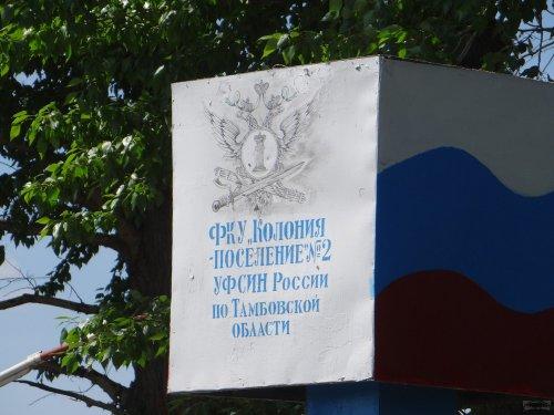 Табличка перед въездом в колонию-поселение №2 (КП-2)