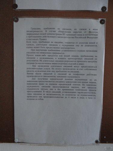 Правила посещения КП-2