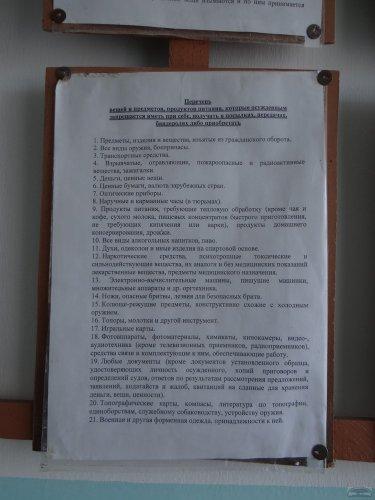 Перечень вещей и продуктов, передача которых запрещена в КП-2