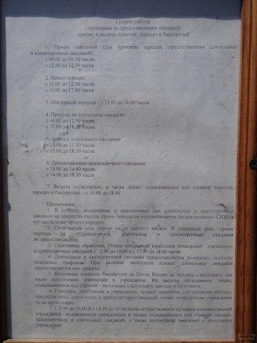 График работы комнаты свиданий КП-2