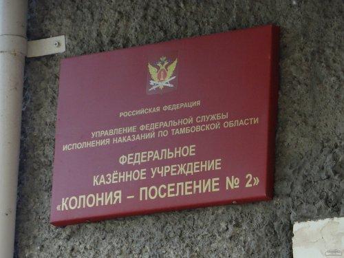 Табличка перед входом в штаб колонии