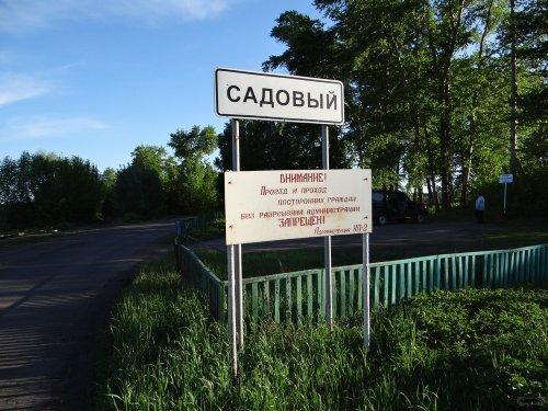Въезд в поселок Садовый, где находится КП-2