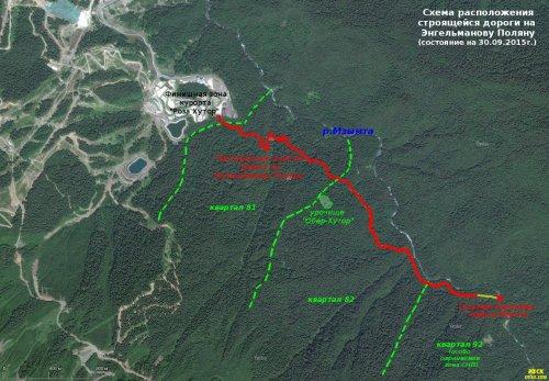 Схема расположения строящейся дороги на  Энгельмановы Поляны (состояние на 30.09.2015г.)
