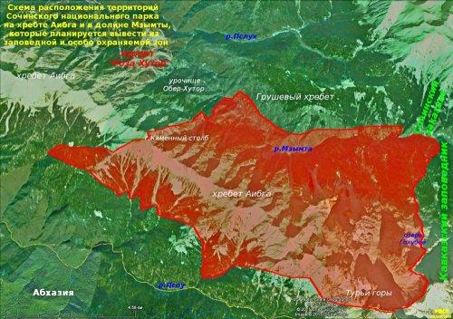 """Схема расположения территорий Сочинского нацпарка на хр.Аибга и в долине Мзымты, на которые претендует """"Роза Хутор"""""""