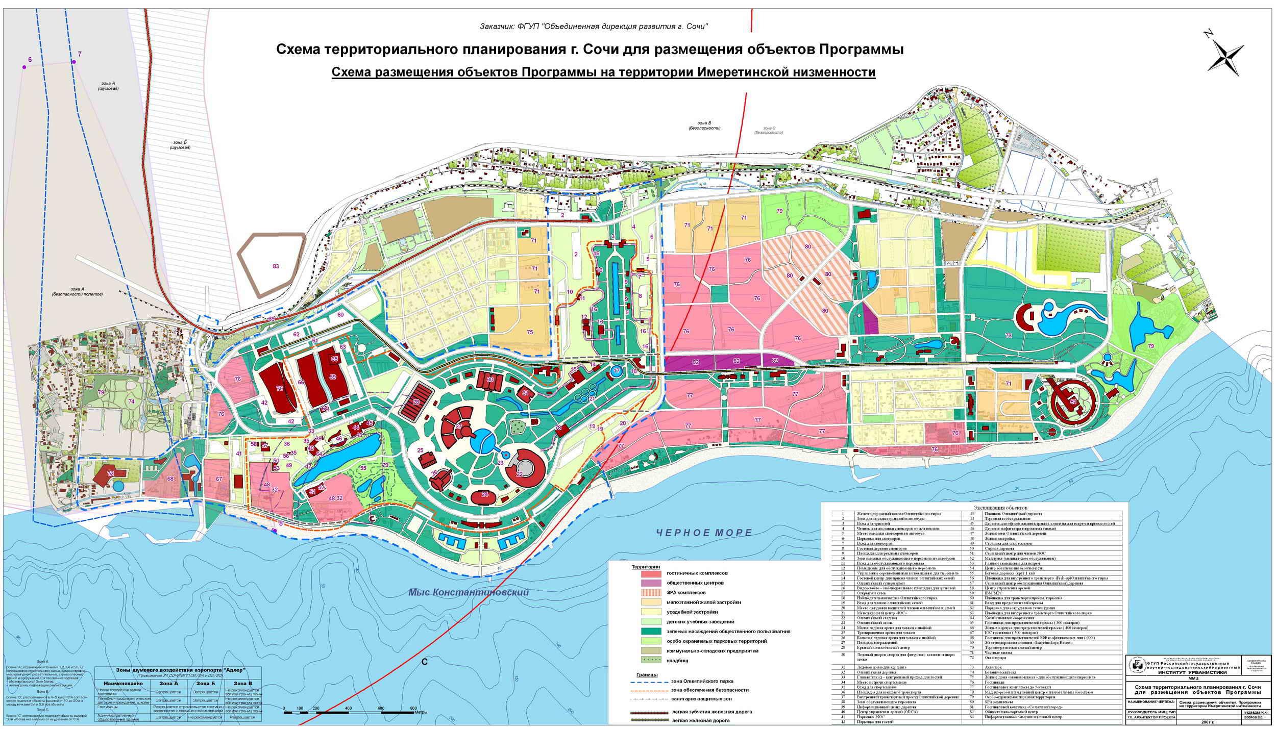 Карта схема город сочи